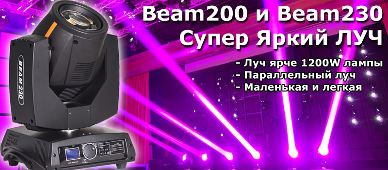 beam 200, sharpy, beam, clay paky